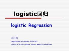 logistic回归(孙振球新教材)