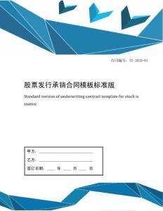 股票发行承销合同模板标准版