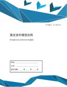 英文涉外借贷合同