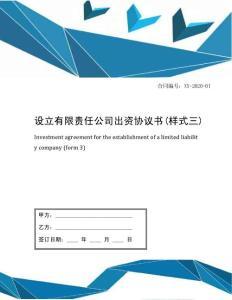 设立有限责任公司出资协议书(样式三)