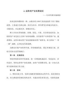xx县焦炭产业发展规划