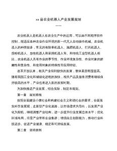 xx县农业机器人产业发展规划