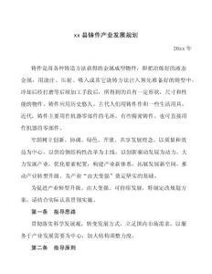 xx县铸件产业发展规划