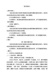 人教部编版五年级语文上册 (教案+教学反思)语文园地七