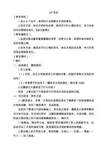 人教部编版五年级语文上册 (教案+教学反思)月迹