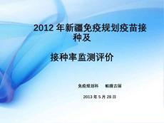2012年新疆免疫規劃疫苗接種率評價1ppt課件