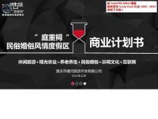 """【旅游BP】塘河旅游""""庭重祠""""民俗婚俗风情度假区商业计划书"""
