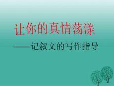 中考语文 记叙文的写作指导精准复习课件ppt课件