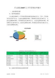 开元股份2020年上半年管理水平报告-智泽华