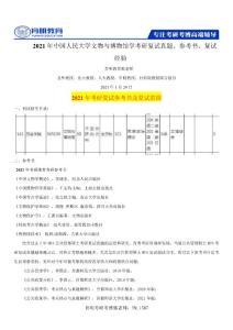 中国人民大学文物与博物馆学考研复试高分经验分享参考书真题分数线
