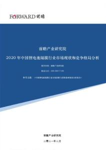 2020年中国锂电池隔膜行业市场现状和竞争格局分析