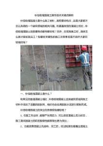 补偿收缩混凝土操作技术关键点解析
