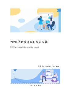 2020平面设计实习报告5篇(1)