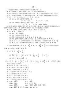 (完整版)工程数学概率统计简明教程第二版同济大学数学系编课后习题答案(全)