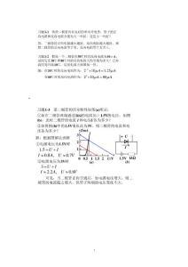 模拟电子技术基础简明教程(第三版)杨素行课后答案.pdf