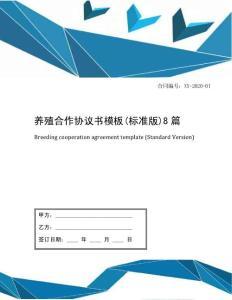 养殖合作协议书模板(标准版)8篇