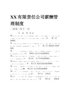 xx有限责任公司薪酬管理制度