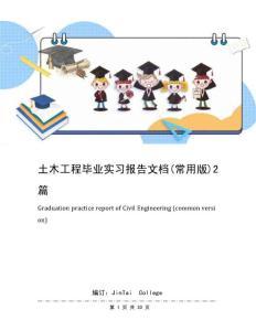 土木工程毕业实习报告文档(常用版)2篇