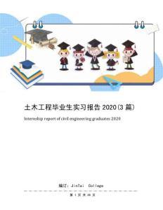 土木工程毕业生实习报告2020(3篇)