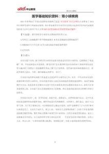 2021贵州医疗招聘考试医学基础知识资料:肾小球疾病