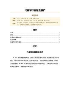托福写作真题及解析(托福(TOEFL)范文)
