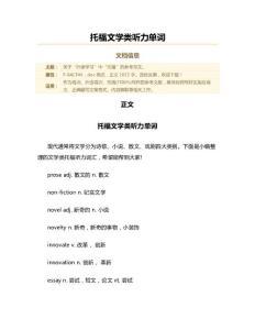 托福文学类听力单词(托福(TOEFL)范文)