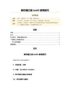 新托??谟飔ask5使用技巧(托福(TOEFL)范文)