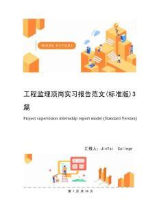 工程监理顶岗实习报告范文(标准版)3篇