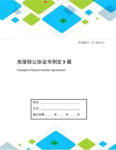 房屋转让协议书例文9篇(1)