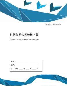 补偿贸易合同模板7篇(1)