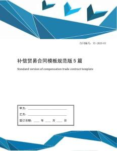 补偿贸易合同模板规范版5篇