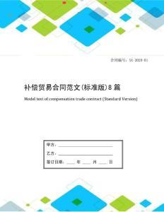 补偿贸易合同范文(标准版)8篇(1)