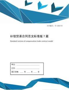 补偿贸易合同范文标准版7篇