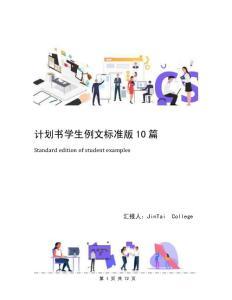 计划书学生例文标准版10篇