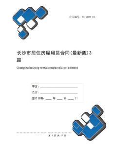 长沙市居住房屋租赁合同(最新版)3篇