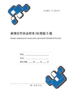 雇佣合作协议样本(标准版)5篇