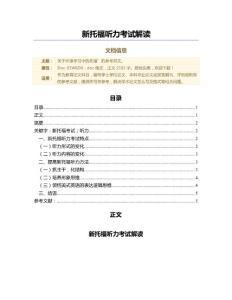 新托福听力考试解读(教育微论文)