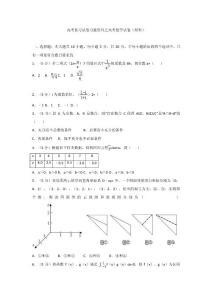 高考复习试卷习题资料之高考数学试卷理科016