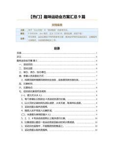 【热门】趣味运动会方案汇总9篇(运动会策划书范本)