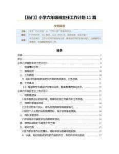 【热门】小学六年级班主任工作计划11篇(工作计划范文)