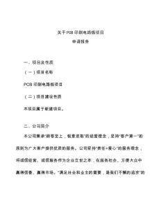 PCB印刷電路板項目申請報告