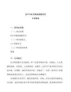 PCB印刷電路板項目立項報告