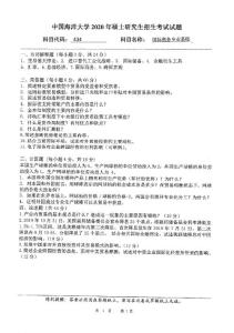 2020年中国海洋大学考研434国际商务专业基础初试真题