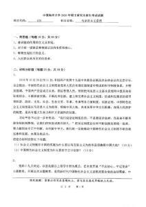 2020年中国海洋大学考研636马克思主义原理初试真题