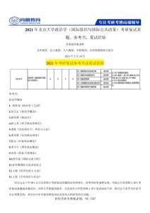 北京大学国际关系学院政治学(国际组织与国际公共政策)考研复试高分经验参考书真题