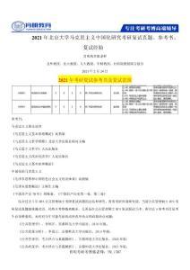 北京大学马克思主义中国化研究考研复试参考书分数线专业课真题