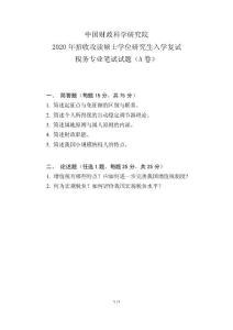 2020年中國財政科學研究院考研復試稅務專業試題A