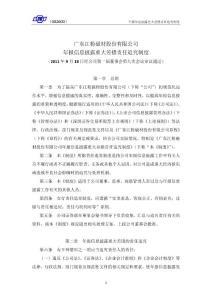 江粉磁材2011年制度集锦