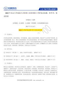 【21年北大考研復試】2021年北京大學光華管理學院高級人員管理工商管理碩士考研復試真題、面試技巧、復試經驗