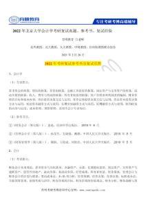 【21年北大考研復試】2021年北京大學光華管理學院會計學考研復試真題、面試技巧、復試經驗
